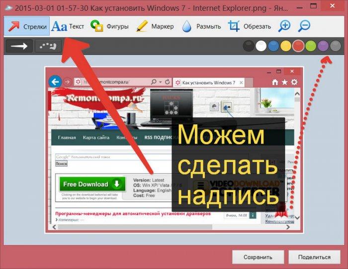 Скриншоты в Яндекс.Диске: как создать снимок экрана и выложить его в Интернет в пару кликов?