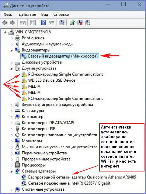 Дрова на Windows 8