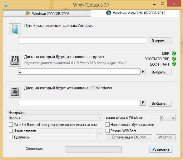 Winntsetup инструкция как пользоваться - фото 3