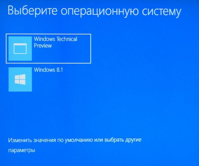 Где и как установить windows 10
