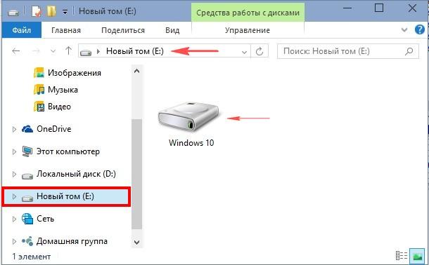 виртуальный привод для Windows 10 - фото 8