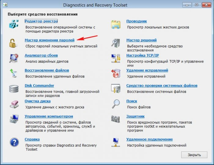 Как сбросить пароль на Windows 8.1 с помощью диска Microsoft Diagnostic and Recovery Toolset 8.1 (MSDaRT)