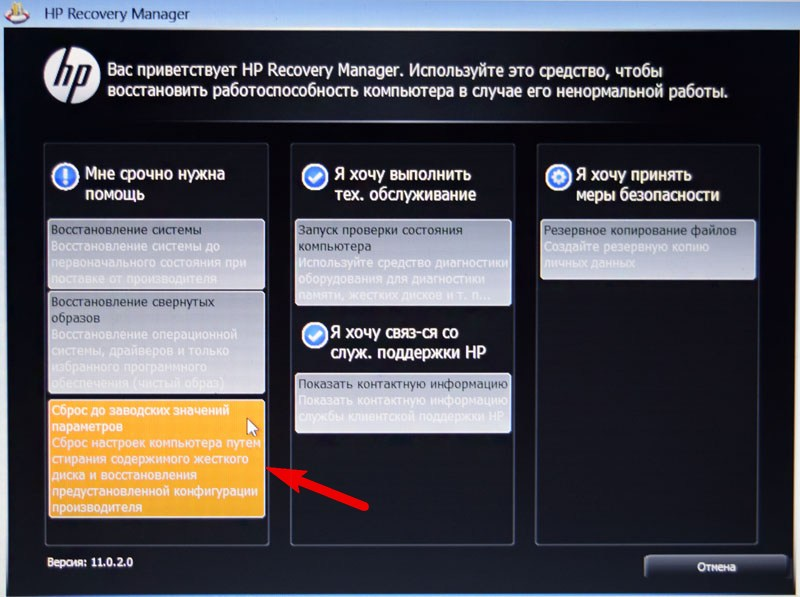 HP PCs - Performing an HP System Recovery (Windows 8) | HP ...