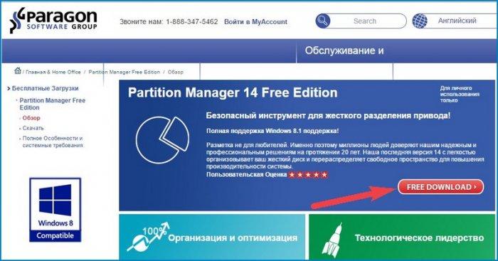 Как разделить диск C: бесплатной программой Partition Manager 14 Free Edition