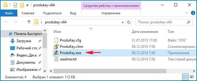 генератор ключей windows 10 домашняя