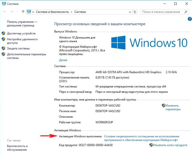 Ключ активации parallels desktop 9 1