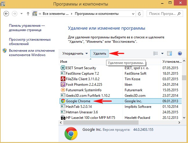 Google chrome открывает страницы с рекламой