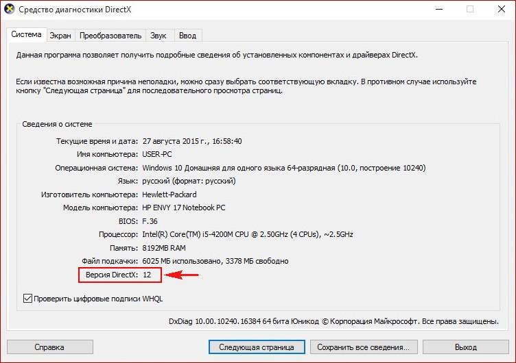 Directx 12 скачать для windows 8. 1 64 bit.