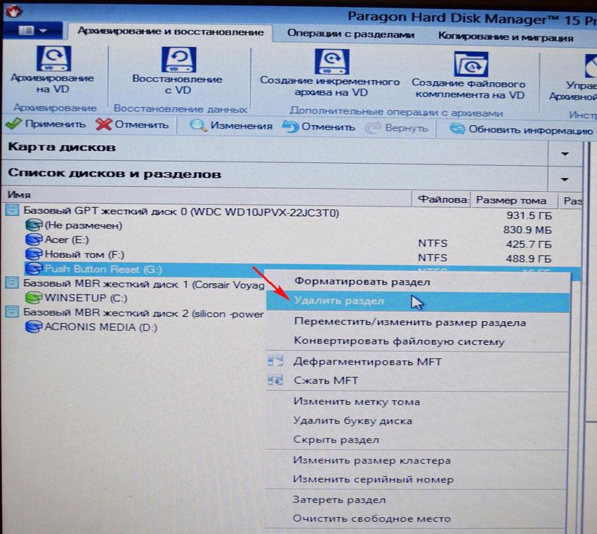 Как преобразовать диск GPT в MBR  remontkapro