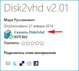 Скачать программа для создания виртуального жесткого диска