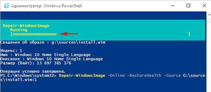 Восстановление повреждённого хранилища компонентов Windows