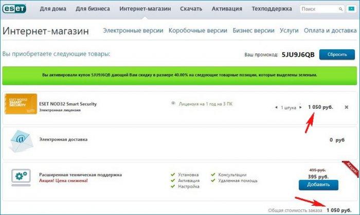 Как установить один из самых лучших антивирусов ESET NOD32 Smart Security 9 со скидкой 40%! Акция продлена.