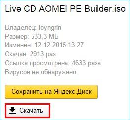 Скачать live cd windows xp загрузочная флешка через торрент.