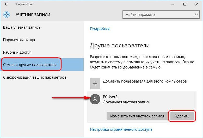Как сделать свою учетную запись с правами администратора 603