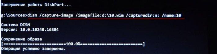 Что делать, если не получается восстановиться из образа системы, созданным встроенным средством архивации Windows 10. Используем утилиту Dism