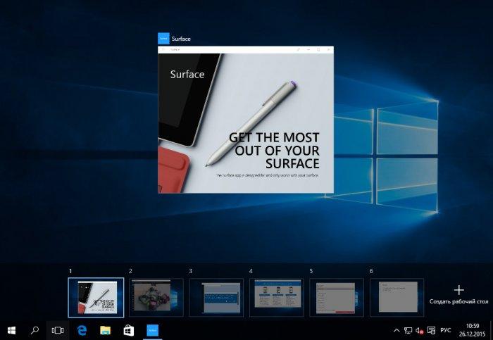 Виртуальные рабочие столы Windows 10