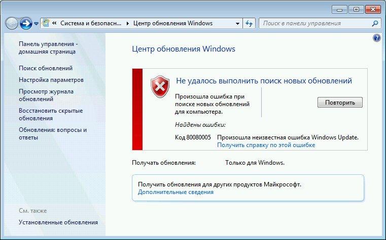 обновление windows 7 sp2