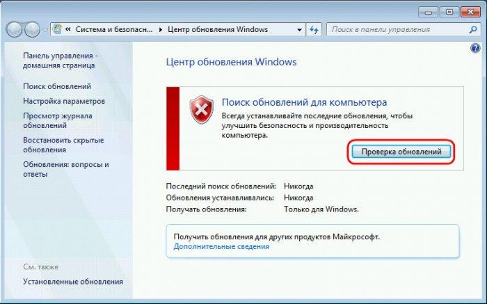 Не устанавливаются обновления на Windows 7: возможные причины и способы их устранения
