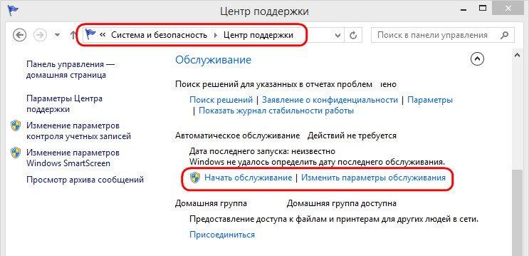 Скачать slimdrivers на русский для windows 8.1