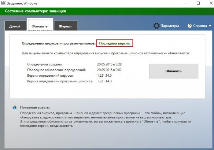 Как вручную (автономно) обновить встроенный в Windows 10 антивирус Windows Defender (Защитник Windows)