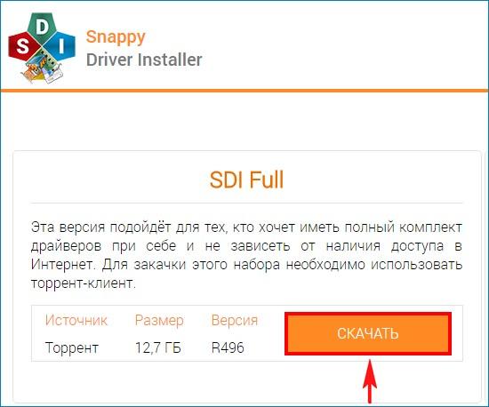 Скачать драйвер для сетевого адаптера windows 7 64 через торрент