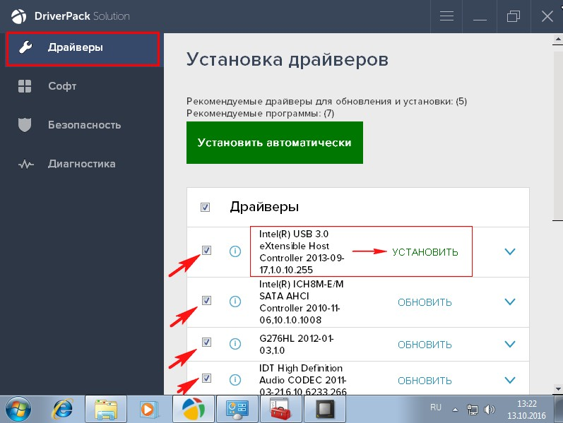 ДРАЙВЕРА USB 3.0 ДЛЯ WINDOWS 7 32