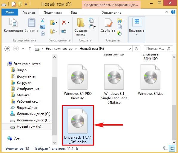 скачать драйвер пак для Windows 7 64 Bit оффлайн установщик - фото 7