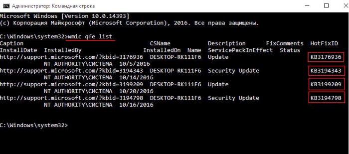 Как в Windows 10 посмотреть установленные обновления