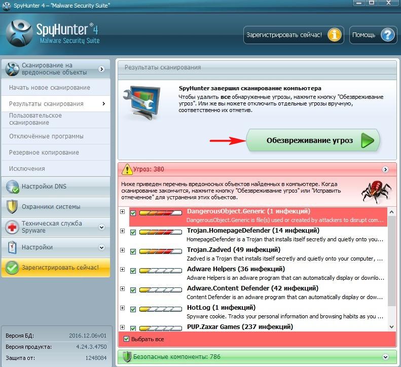 spyhunter 4 ключ форум