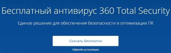 Скачать программа антивирус 360 total security