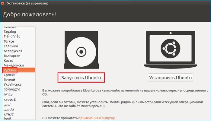 Разбивки на программы русском диска языке жесткого для