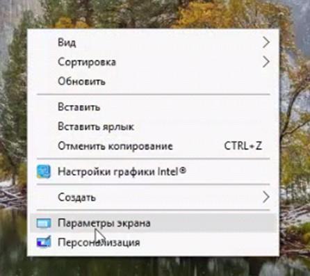 Как сузить экран на компьютере по горизонтали