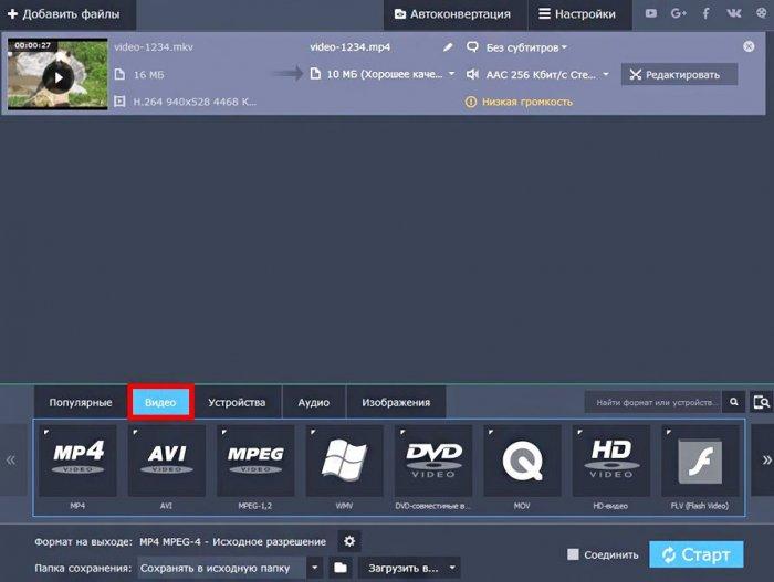 Movavi Конвертер Видео – отличная программа для конвертации мультимедиа