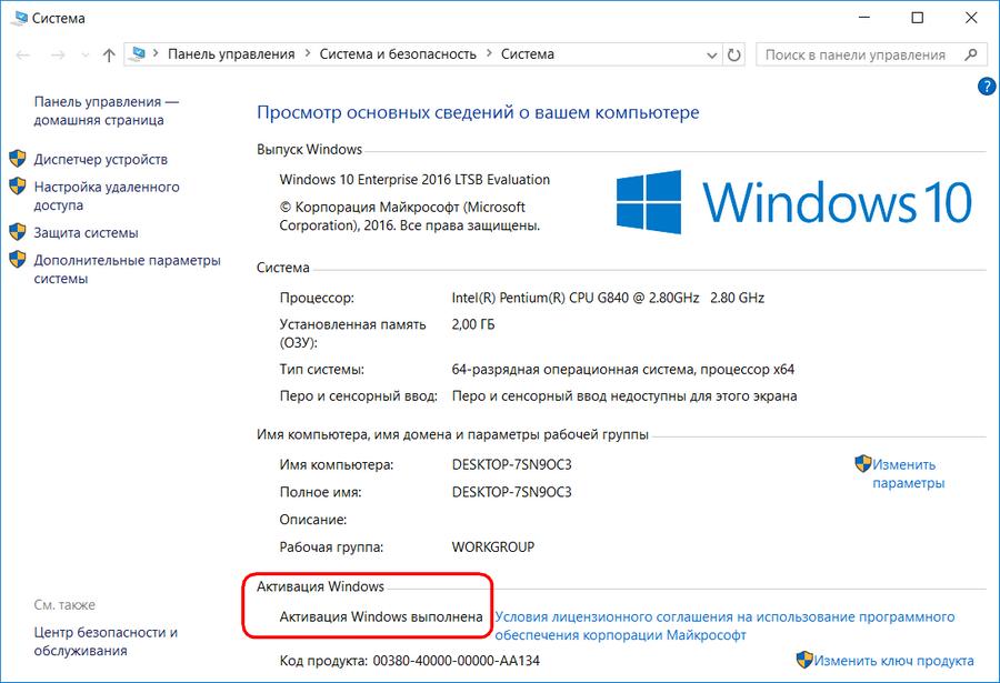 Windows 10 enterprise ltsb vs iot | Windows 10 IoT editions