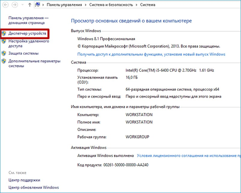 Windows 8 диск загружен