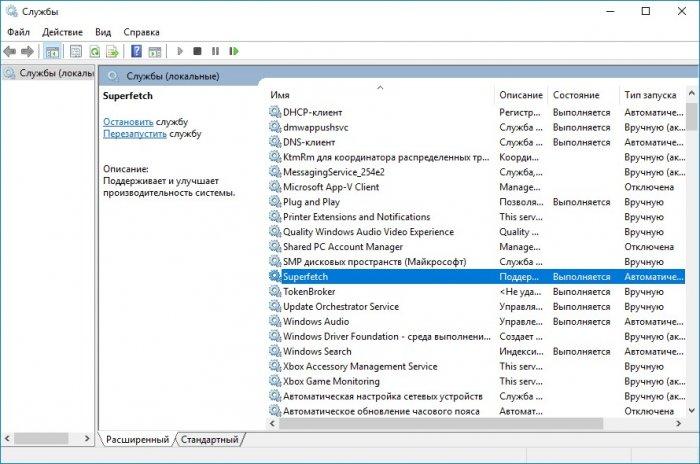Какие службы можно отключить в Windows 10