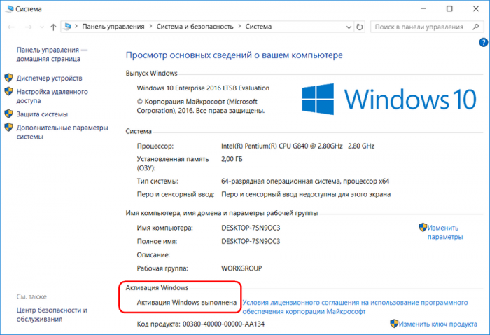 Как скачать, установить и русифицировать облегчённую сборку Windows 10 Enterprise LTSB. <a href=