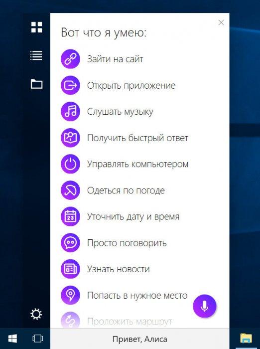 «Окей, Алиса»: голосовой помощник для Windows от Яндекса