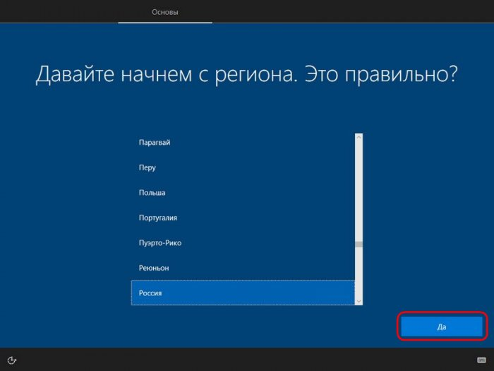 Как установить Windows 10 Fall Creators Update