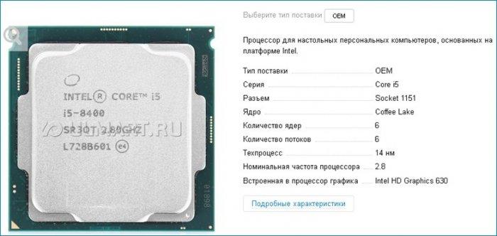 Сравнение процессоров Intel Core i5-8400 и AMD Ryzen 5 1600