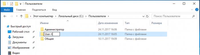 Как переименовать папку профиля пользователя в Windows 10
