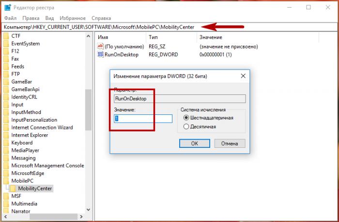Как в Windows 10 включить или отключить Центр мобильности