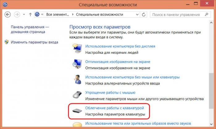 Как управлять курсором Windows при помощи клавиатуры