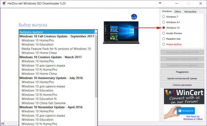 Какие существуют разновидности Windows 10