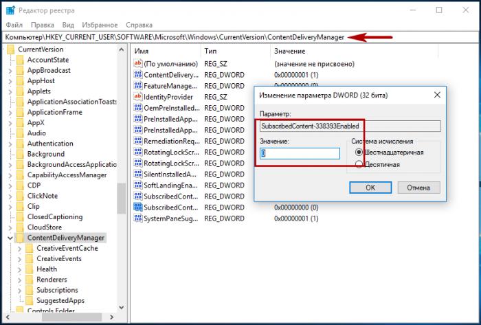 Как в приложении Параметры Windows 10 отключить уведомления рекламного характера