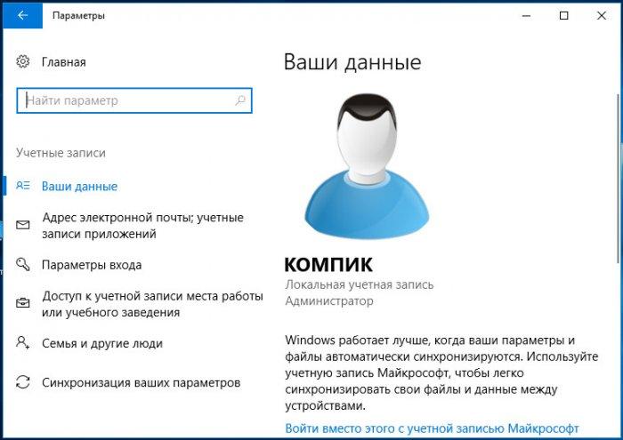 Как в Windows 10 заменить изображение пользователя для всех учетных записей