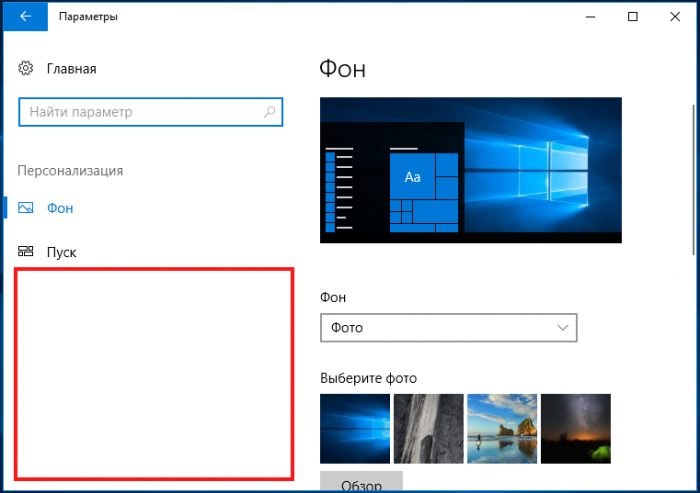 Как в Windows 10 скрыть определенные элементы приложения Параметры