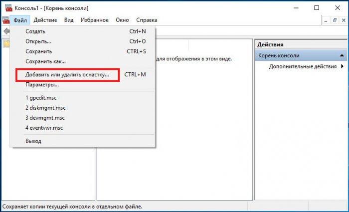 Как в Windows 10 применять групповые политики ко всем пользователям, кроме администраторов