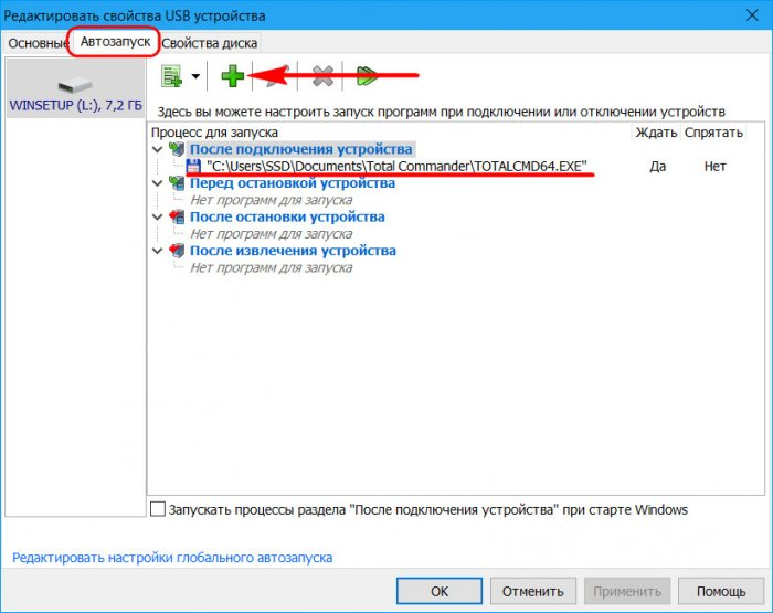 USB Safely Remove – альтернатива стандартному извлечению съёмных носителей Windows