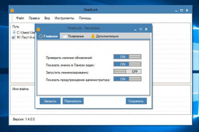 DeadLock — бесплатная утилита для разблокировки файлов и папок